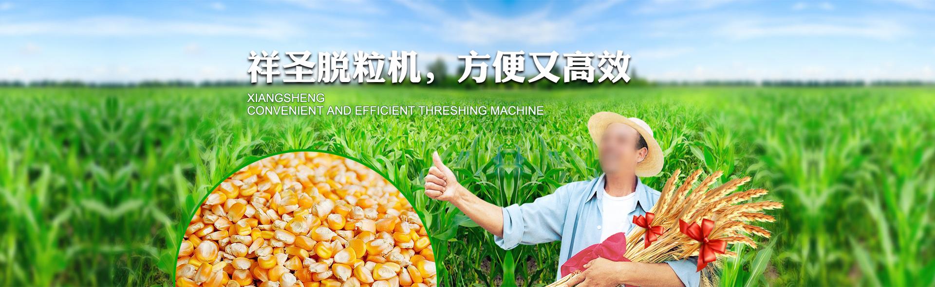 无尘玉米脱粒机